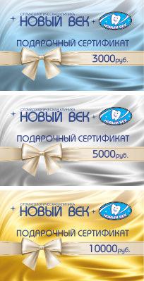 подарочный сертификат в стоматологию